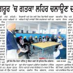 Dhuri Gatka Meeting Ajit